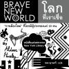 Brave New World : โลกที่เราเชื่อ