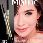 Mistine 3D Brows' Secret Brow Set