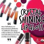 Crystal Shining Lip Gloss, บิวสกิน คริสตัล ซายนิ่ง ลิป กลอส