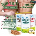 Whey mixx protein นำเข้าจากอเมริกา 100%