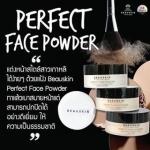 Beauskin Perfect Face Powder บิวสกิน เพอร์เฟค เฟส พาวเดอร์
