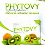 Phytovy ไฟโตวี่ ศูนย์จำหน่าย ราคาส่ง ดีท็อกซ์ลำไส้ ล้างสารพิษ ขจัดไขมันสะสม ส่งฟรี