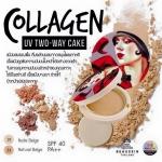 Beauskin Collagen UV Two-Way cake บิวสกิน คอลลาเจน ยูวี ทู-เวย์ เค้ก