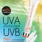 ทราบหรือไม่ รังสี UVA ตามคุณไปทุกที่?