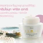 ครีมไข่มุก Faris Akari Pearly Cream 40 กรัม