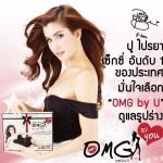 OMG by U โอ เอ็ม จี บาย ยู