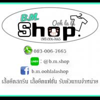 ร้านBM-Shops รับสกรีนเสื้อ