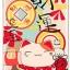 เคสเหมียวกวักญี่ปุ่น (เคสยาง) - iPhone6+ thumbnail 4