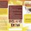 ดีคอนแทค D-Contact อาหารเสริมนวัตกรรมล่าสุดเพื่อบำรุงสายตา thumbnail 4