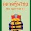 ตลาดหุ้นไทย the survival kit thumbnail 1