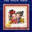 คู่รัก ครอสติสจีนพิมพ์ลาย thumbnail 1