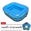 สระน้ำเด็กสีฟ้าคราม ลายปลาการ์ตูน (แถมฟรีห่วงยางคอเด็ก) thumbnail 1