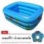 สระน้ำเด็กสีฟ้าใส ลายเพื่อนรักใต้ทะเล (แถมฟรีห่วงยางคอเด็ก) thumbnail 1