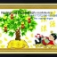 เด็กจีนเงินไหลนองทองไหลมา ครอสติสจีนพิมพ์ลาย thumbnail 1