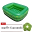 สระน้ำเด็กสีเขียว ลายปลาการ์ตูน (แถมฟรีห่วงยางคอเด็ก) thumbnail 1