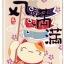 เคสเหมียวกวักญี่ปุ่น (เคสยาง) - iPhone6+ thumbnail 8