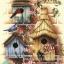 บ้านนกน้อย ครอสติสจีนพิมพ์ลาย thumbnail 1