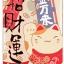 เคสเหมียวกวักญี่ปุ่น (เคสยาง) - iPhone6+ thumbnail 2