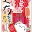 เคสเหมียวกวักญี่ปุ่น (เคสยาง) - iPhone6+ thumbnail 5