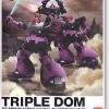 41038 HGUC 1/144 DOM TRIPLE SET (Gundam Model Kits) 4000yen