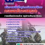 แนวข้อสอบพนักงานผลิตสิ่งอุปกรณ์สายพลาธิการ กรมพลาธิการทหารบก อัพเดทใหม่ 2560