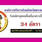 อบจ.พระนครศรีอยุธยา รับสมัครสอบพนักงาน จำนวน 34 อัตราวันที่ 1 - 20 กันยายน 2560