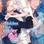 HIDDEN LOVE UNDER THE WELL รักนิทราใต้บาดาล thumbnail 1