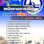 แนวข้อสอบพนักงานการเงิน ททท. การท่องเที่ยวแห่งประเทศไทย ใหม่ล่าสุด thumbnail 1