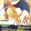no 29 Pokemon Plastic Model Collection Lizardon Evolution Set (Plastic model)