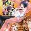 Oath to The Ogre King + mini สัตยาบันแด่ราชันยักษ์ thumbnail 1