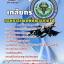 แนวข้อสอบ เภสัชกร กรมแพทย์ทหารอากาศ thumbnail 1