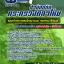 แนวข้อสอบแผนกวิเคราะห์และพัฒนาระบบ กองกรมวิธีข้อมูล สำนักปลัดกระทรวงกลาโหม NEW thumbnail 1