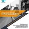 สรุปแนวข้อสอบ(พร้อมเฉลย) นักพัฒนาชุมชนปฏิบัติการ กรมส่งเสริมการปกครองท้องถิ่น (อปท.)