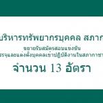 สำนักงานบริหารทรัพยากรบุคคล สภากาชาดไทย จะดำเนินการสอบคัดเลือกเพื่อบรรจุและแต่งตั้ง จำนวน 13 อัตรา