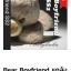 E-books Bear Boyfriend แกล้งรักขยับใจ SS2 / BabyLinLin thumbnail 1