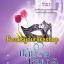 โปร สั่งคู่ ส่งฟรี ปล้นใจจอมมาร ซีรีย์ ชุด Touch love ลำดับที่ 2 จบในเล่ม / รัตมา หนังสือใหม่ *** สนุกมากค่ะ *** thumbnail 2