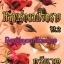 หวานรักดวงใจทราย v.2 / กวีนาท ( กวีนาท&Nuptong ) หนังสือใหม่ทำมือ ***สนุกค่ะ*** thumbnail 2