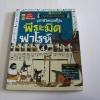 เอาชีวิตรอดในพีระมิดฟาโรห์ เล่ม 4 Hong Jae-Cheol, Ryu Gi-Un เขียน Moon Jung-Hoo ภาพประกอบ รัตน์ชนก ธนาพร แปล***สินค้าหมด***