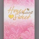 Honey sweet หวานนักรักนี้ / ป.ศิลา หนังสือใหม่ ทำมือ
